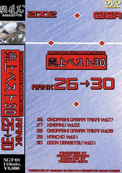 ギガ2002売上ベスト30 RANK26→30