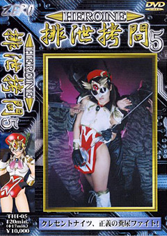 HEROINE排泄拷問05