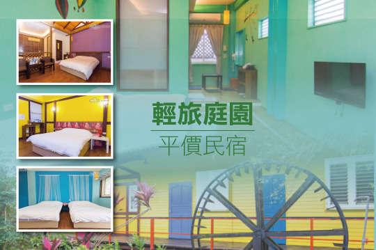 輕旅庭園平價民宿 Easy Journey BnB