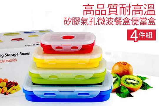 耐高溫矽膠可摺疊氣孔微波餐盒便當盒4件組 1組起 - GOMAJI