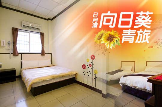 向日葵青旅 Sun Flower House