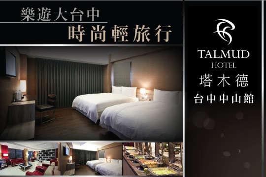 塔木德連鎖飯店集團 - 中山館 Talmud Business Hotel Zhong Shan