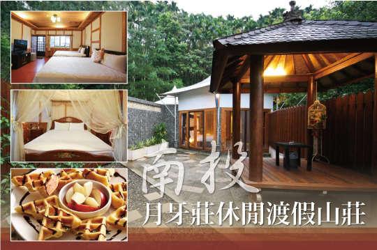 月牙莊休閒度假山莊 Yue Ya Villa