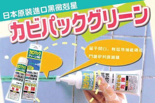 【Azuma】日本原裝進口黑黴剋星 - gomaji半價團購,好康團購,五折好康   愛逛街