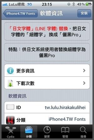 [教學] iPhone4TW 軟體源字體安裝說明