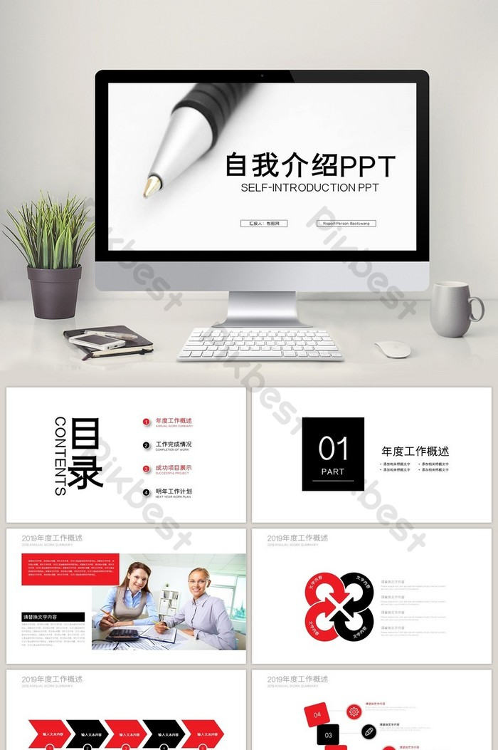 簡約自我介紹職業生涯規個人簡歷PPT範本| PPTX PowerPoint素材免費下載 - Pikbest