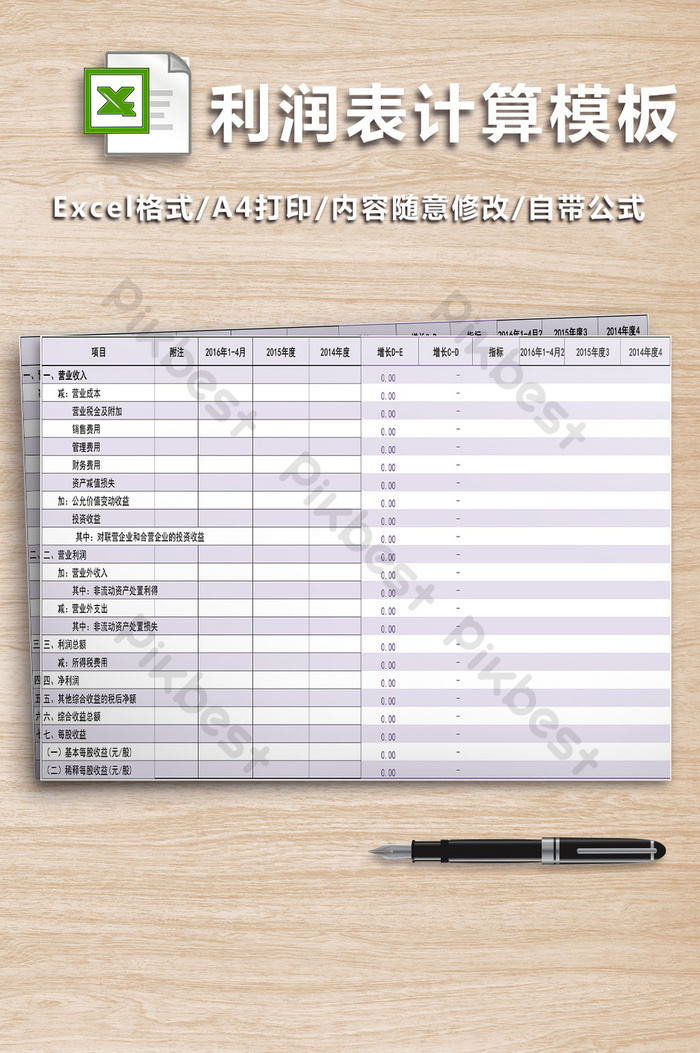 利潤表計算公式模板 | Excel模板素材免費下載 - Pikbest
