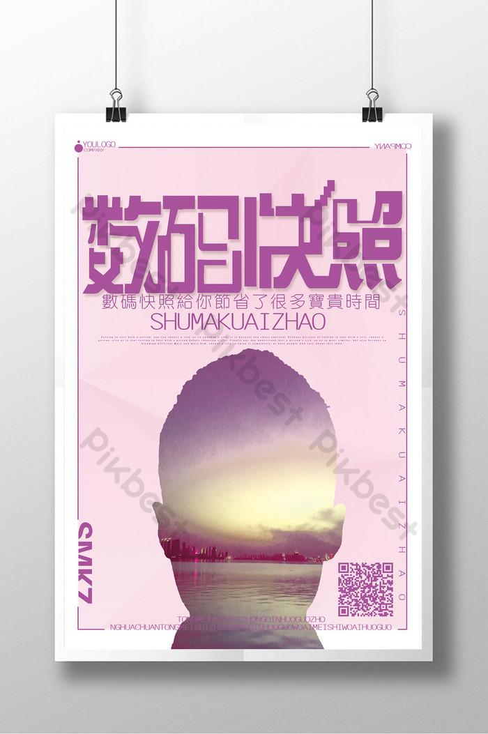 數位快照列印複印海報| PSD 素材免費下載 - Pikbest