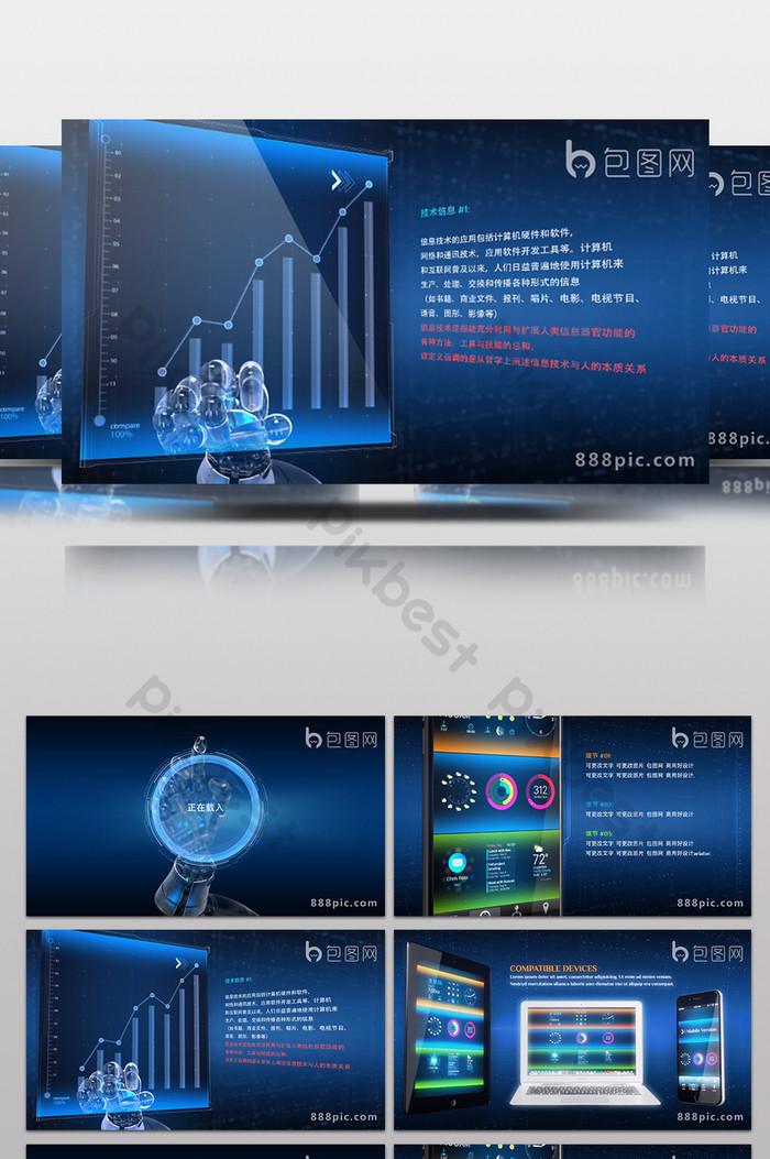 AE模板視頻技術產品展示推廣介紹| AEP 視頻素材免費下載 - Pikbest