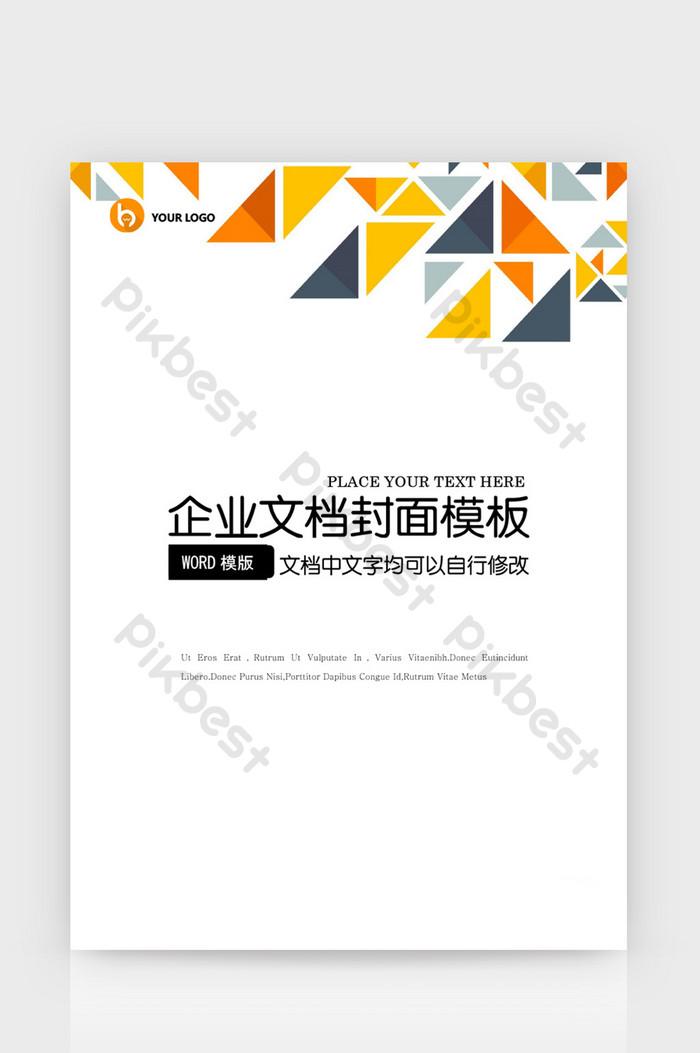 多彩幾何簡約企業文檔封面word模板  DOCXWord素材免費下載 - Pikbest
