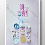 Poster De Arte Em Ceramica Diy Feito A Mao Psd Baixar Gratis Pikbest