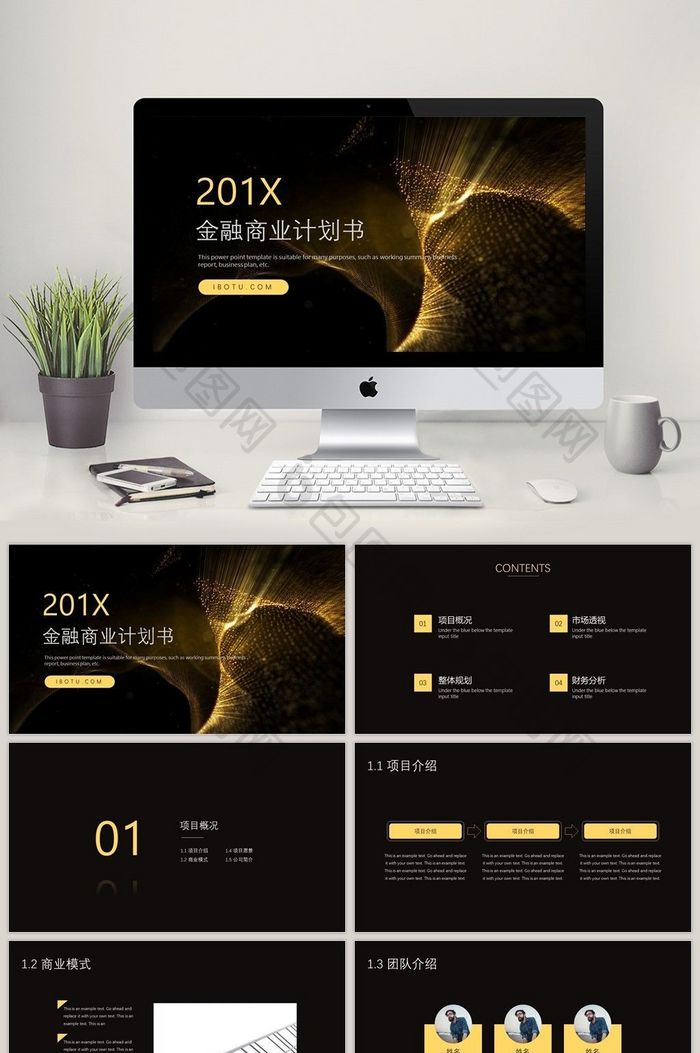 Black Gold Atmosphere Financial Business Plan PPT Template Free     black gold atmosphere financial business plan ppt template