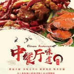 Chinese Restaurant Food Flyer Psd Free Download Pikbest