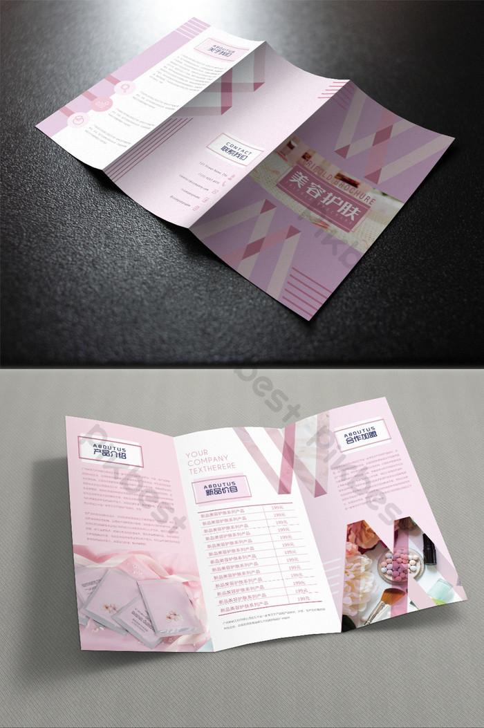 時尚粉色清新美容護膚項目介紹三折頁 | 素材AI免費下載 - Pikbest