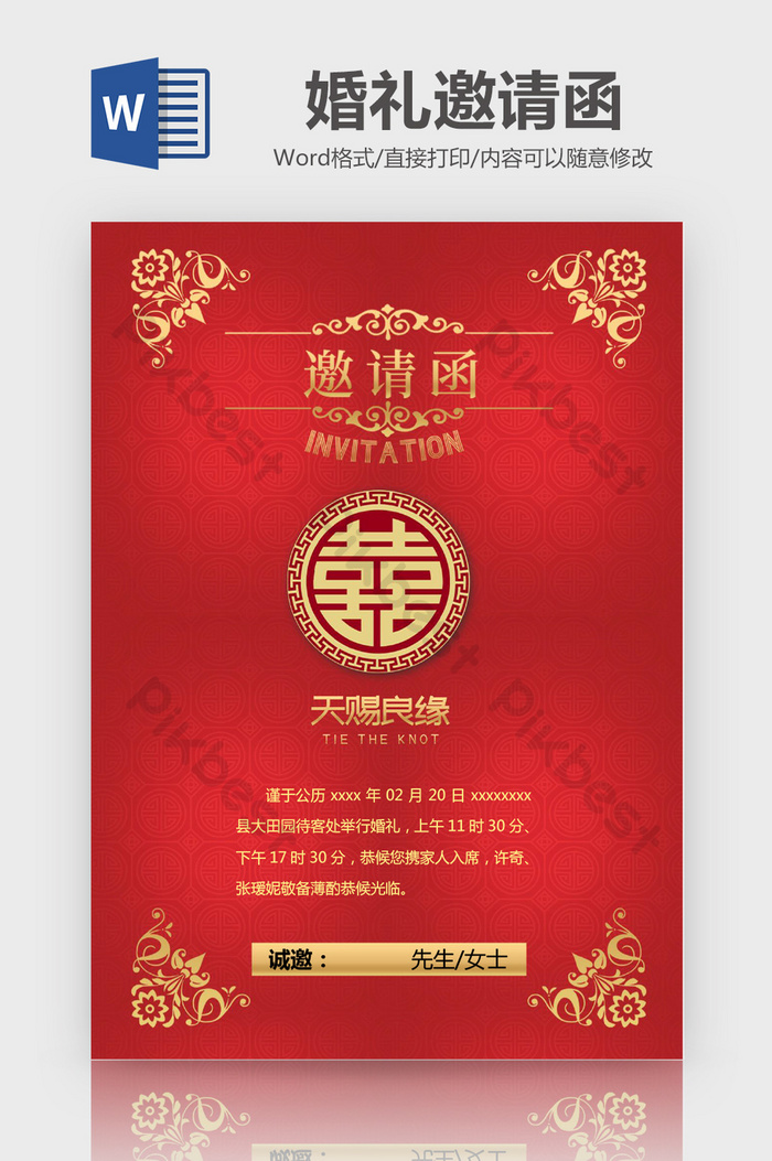 Using microsoft's word application, you can create c. Red Chinese Wedding Invitation Word Template Word Doc Free Download Pikbest