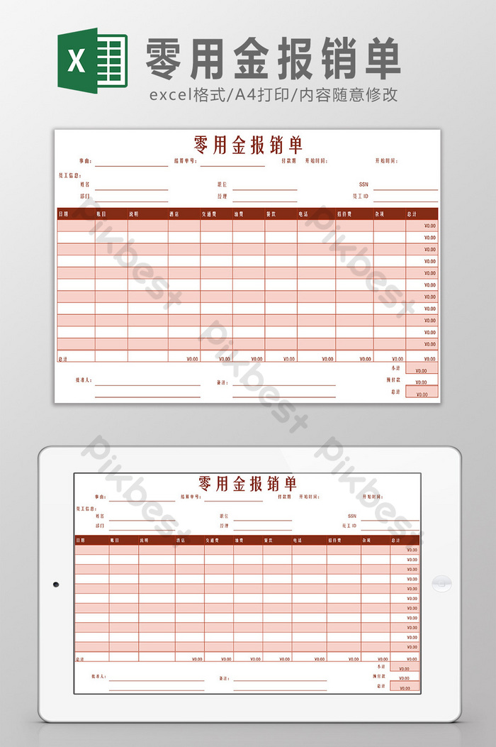 We offer a collection of premade request templates or a user can start with a basic request form template. Petty Cash Reimbursement Form Excel Template Excel Xls Free Download Pikbest