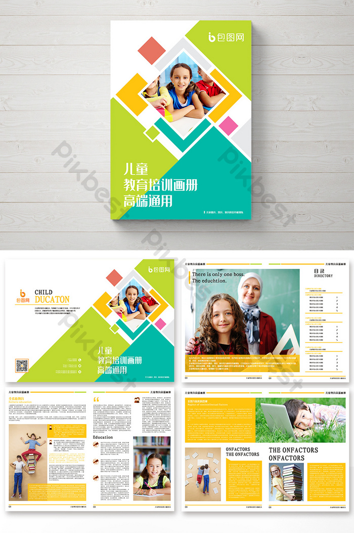 Lively Childrens Education Brochure Template CDR Free Download Pikbest