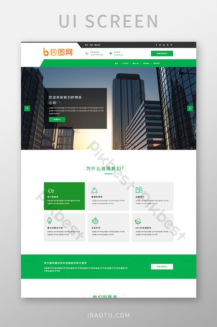 綠色扁平物流交通運輸官網首頁ui界面設計  PSD UI素材免費下載 - Pikbest