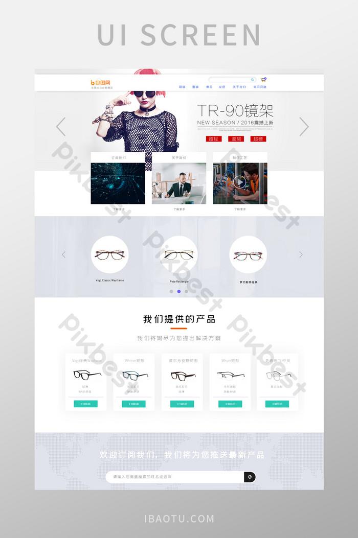 灰藍簡約眼鏡電商UI網頁界面  PSD UI素材免費下載 - Pikbest