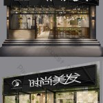 Black High End Beauty Salon Door Sign Psd Free Download Pikbest