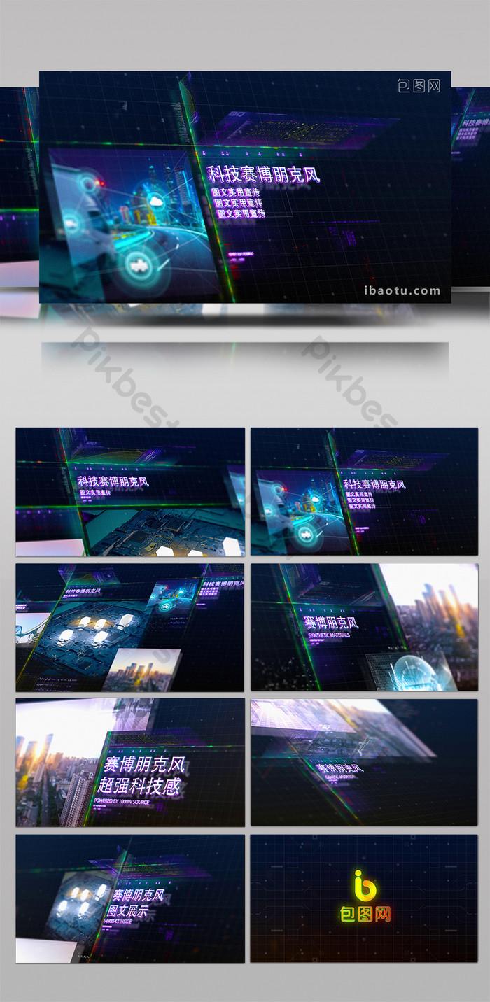 科技賽博朋克風宣傳AE模板| AEP 視頻素材免費下載 - Pikbest