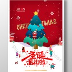 Simple Red Christmas Tree Poster Psd Free Download Pikbest