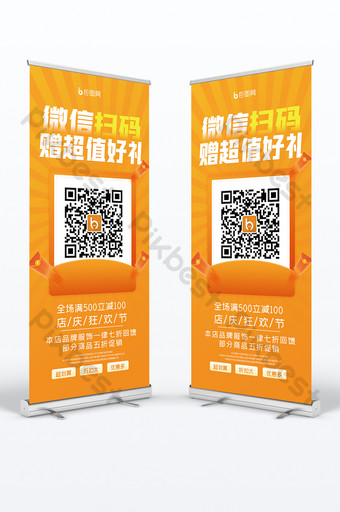Find out in this blog post. Roll Up Qr Code Images Free Psd Templates Png And Vector Download