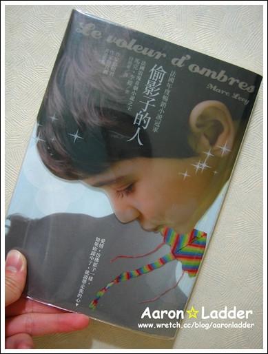【書籍】《偷影子的人》閱讀心得感想 @ 艾小倫無限異想世界 :: 痞客邦