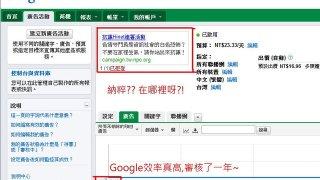 Google和中華電信有一腿?!