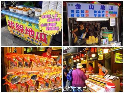 金包里老街-美食攤位