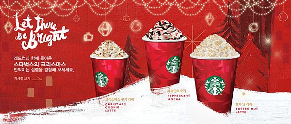 星巴克 Starbucks 스타벅스 聖誕節限定飲品