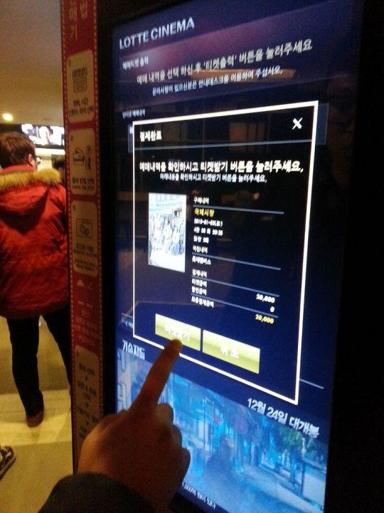 我在韓國看電影Lotte Cinema、CGV、Megabox