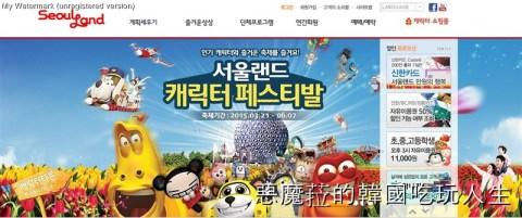 ●我的韓國打工經驗─首爾樂園(서울랜드)遛小孩