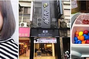 (染髮)新莊染髮大推薦~ 七大界髮廊新泰店 讓你又美又不會餓肚子!!