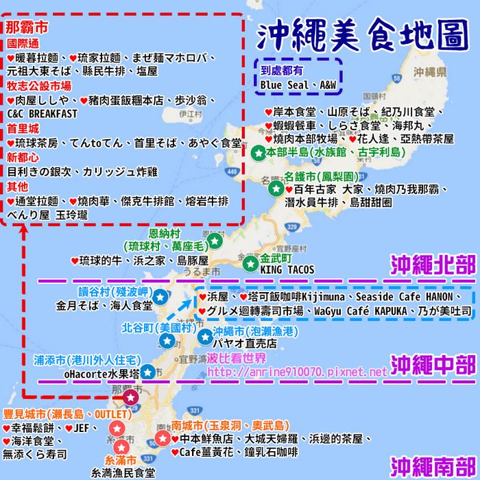 【2020沖繩美食地圖】精選22家沖繩必吃美食推薦!北中南部美食大彙整 @ 波比看世界 :: 痞客邦