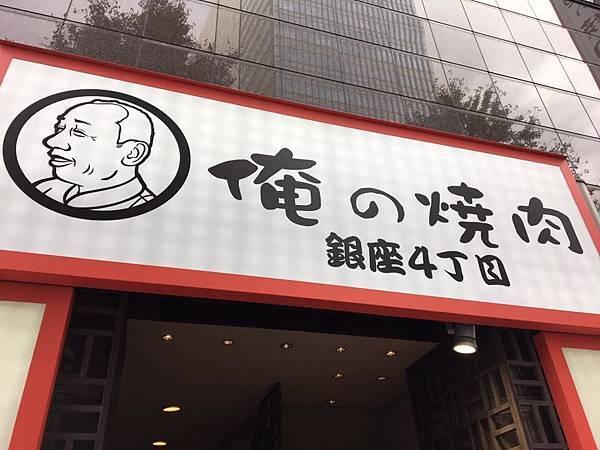 東京銀座燒肉推薦 俺の燒肉 (我的燒肉)