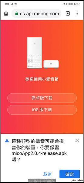 nEO_IMG_Screenshot_20181220_173721_com.android.chrome