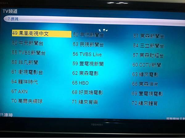 台灣電視節目表3
