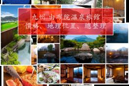 2018 九州由布院溫泉旅館最完整的價格比較及地點選擇