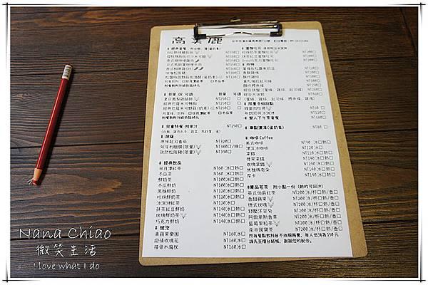 高美鹿-台中民宿簡餐輕食下午茶07.jpg