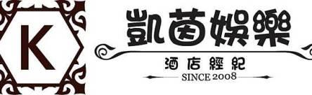 1050923_凱茵娛樂logo-01