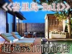 Agoda-巴里島Bali  villa 飯店 訂購封面300