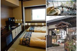 高山站旅館 The Takayama Station Hostel