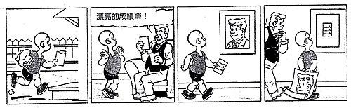 小亨利四格漫畫圖片|- 小亨利四格漫畫圖片| - 快熱資訊 - 走進時代
