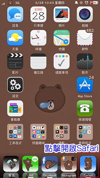 主畫面_Safari