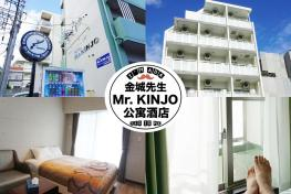 Mr. KINJO公寓 - Alaha風格 Mr. KINJO in Alaha Style