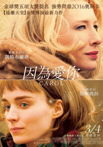 ✪腦粉影評✪2016【因為愛你Carol】Come with me , could you ?