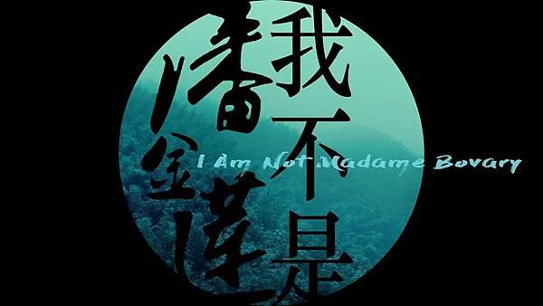 ✪腦粉影評✪2016金馬53【我不是潘金蓮 I am not a madame Bovary】馮小剛導演成就了最佳女主角范冰冰