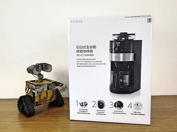 1-1SIROCA石臼式自動研磨咖啡機-117.jpg
