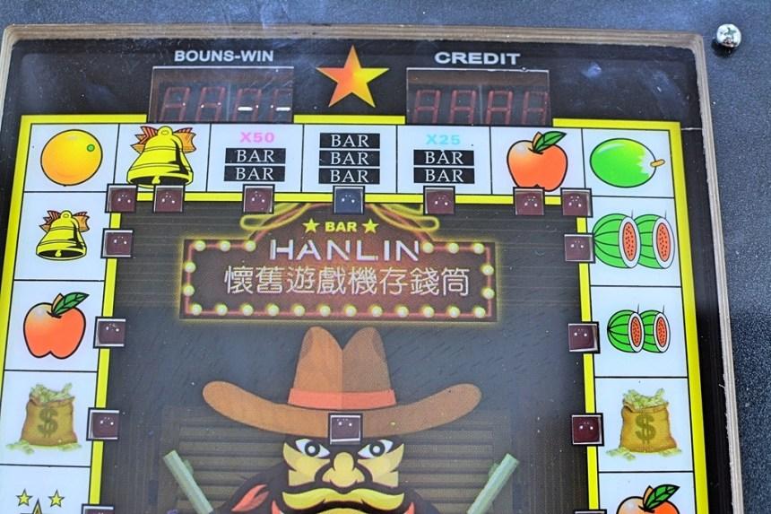 3-1HANLIN漢麟科技懷舊遊戲機存錢筒(小瑪莉吃角子老虎)-9.jpg